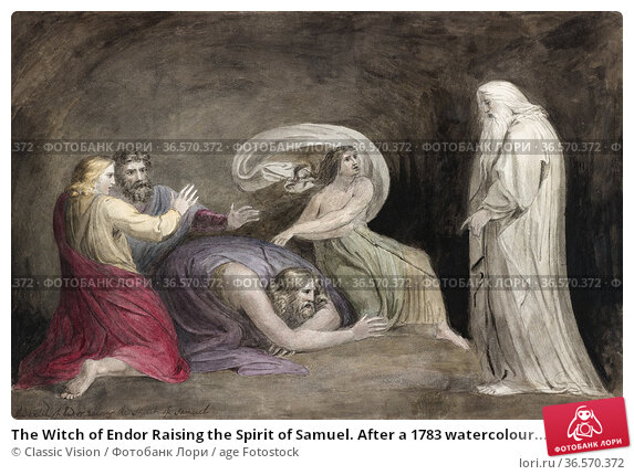 The Witch of Endor Raising the Spirit of Samuel. After a 1783 watercolour... Редакционное фото, фотограф Classic Vision / age Fotostock / Фотобанк Лори