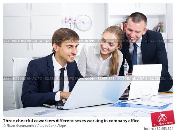 Three cheerful coworkers different sexes working in company office. Стоковое фото, фотограф Яков Филимонов / Фотобанк Лори