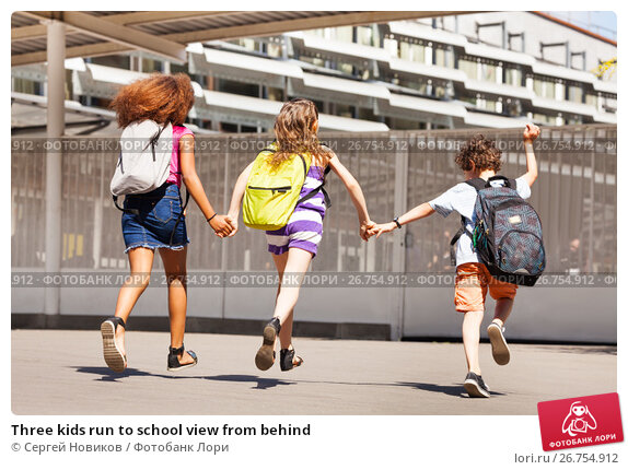Three kids run to school view from behind, фото № 26754912, снято 17 июня 2017 г. (c) Сергей Новиков / Фотобанк Лори