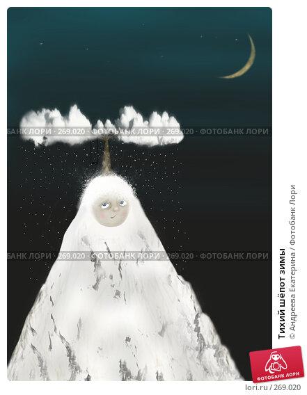 Тихий шёпот зимы, иллюстрация № 269020 (c) Андреева Екатерина / Фотобанк Лори