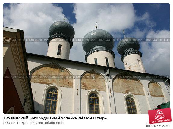 Тихвинский Богородичный Успенский монастырь, фото № 302944, снято 19 апреля 2008 г. (c) Юлия Селезнева / Фотобанк Лори