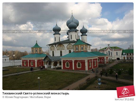 Тихвинский Свято-успенский монастырь, фото № 312032, снято 19 апреля 2008 г. (c) Юлия Селезнева / Фотобанк Лори