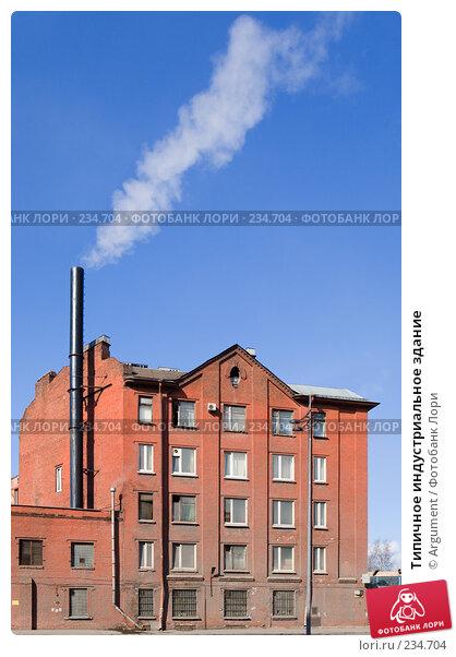 Типичное индустриальное здание, фото № 234704, снято 21 марта 2008 г. (c) Argument / Фотобанк Лори
