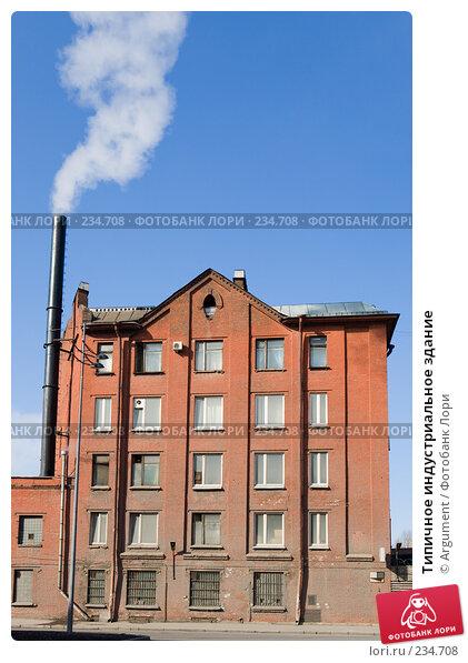 Типичное индустриальное здание, фото № 234708, снято 21 марта 2008 г. (c) Argument / Фотобанк Лори