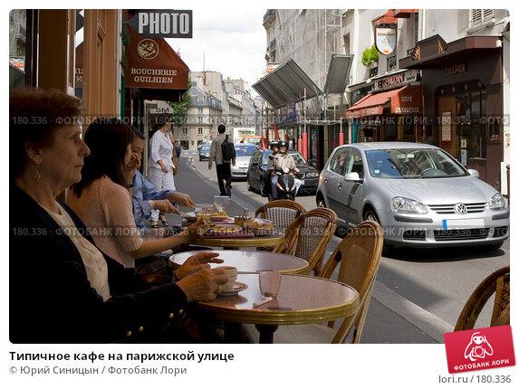 Типичное кафе на парижской улице, фото № 180336, снято 18 июня 2007 г. (c) Юрий Синицын / Фотобанк Лори