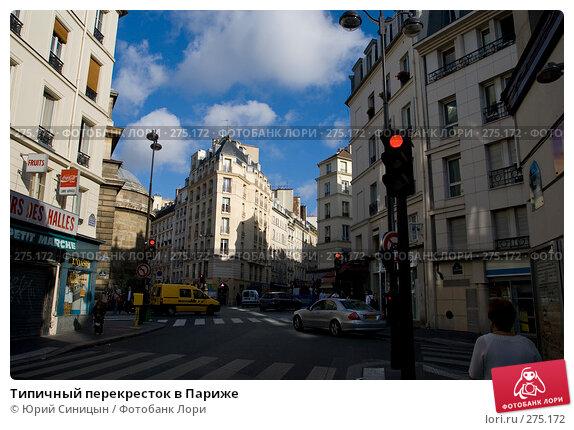 Типичный перекресток в Париже, фото № 275172, снято 20 июня 2007 г. (c) Юрий Синицын / Фотобанк Лори