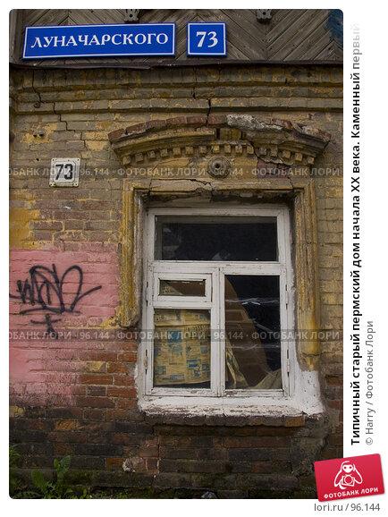 Типичный старый пермский дом начала ХХ века. Каменный первый этаж и деревянный второй этаж., фото № 96144, снято 11 июля 2007 г. (c) Harry / Фотобанк Лори
