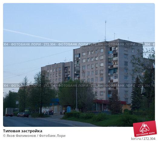 Типовая застройка, фото № 272304, снято 1 мая 2008 г. (c) Яков Филимонов / Фотобанк Лори