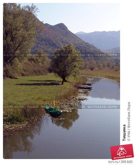 Тишина, фото № 209820, снято 21 сентября 2007 г. (c) УНА / Фотобанк Лори