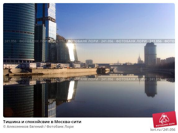 Тишина и спокойсвие в Москва-сити, фото № 241056, снято 29 марта 2008 г. (c) Алексеенков Евгений / Фотобанк Лори