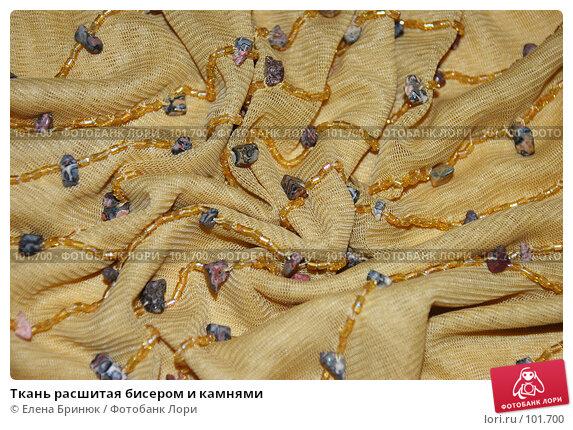 Купить «Ткань расшитая бисером и камнями», фото № 101700, снято 21 октября 2007 г. (c) Елена Бринюк / Фотобанк Лори