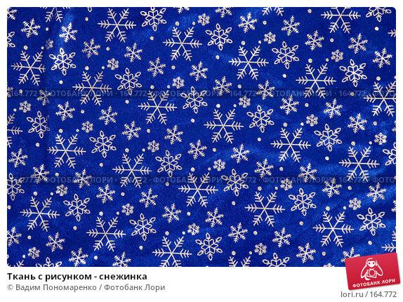 Ткань с рисунком - снежинка, фото № 164772, снято 16 октября 2007 г. (c) Вадим Пономаренко / Фотобанк Лори