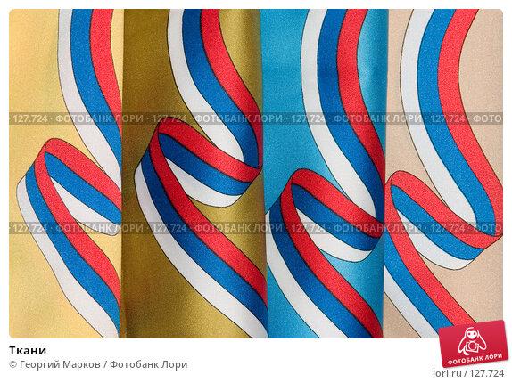 Ткани, фото № 127724, снято 19 июля 2006 г. (c) Георгий Марков / Фотобанк Лори