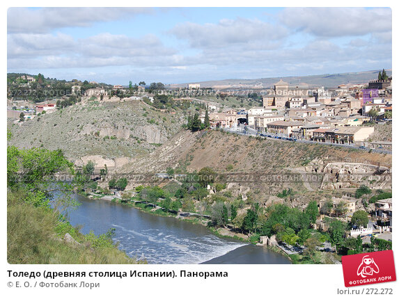 Толедо (древняя столица Испании). Панорама, фото № 272272, снято 21 апреля 2008 г. (c) Екатерина Овсянникова / Фотобанк Лори