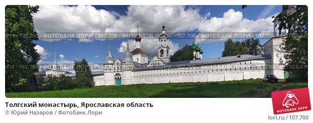 Купить «Толгский монастырь, Ярославская область», фото № 107700, снято 19 апреля 2018 г. (c) Юрий Назаров / Фотобанк Лори
