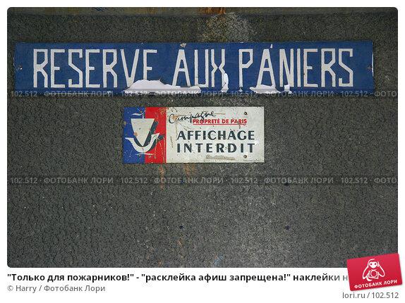 """""""Только для пожарников!"""" - """"расклейка афиш запрещена!"""" наклейки на стене в Париже, фото № 102512, снято 21 января 2017 г. (c) Harry / Фотобанк Лори"""