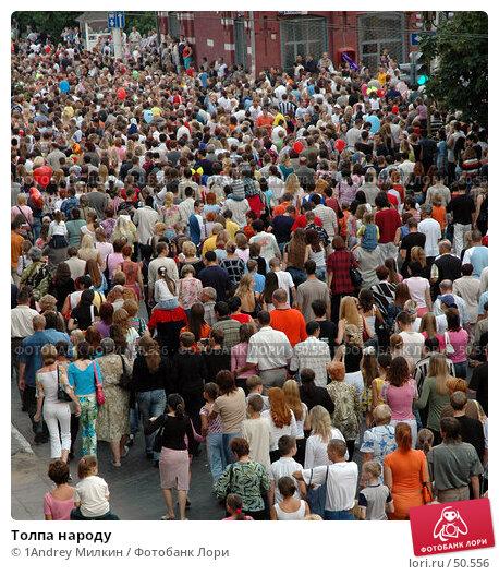 Толпа народу, фото № 50556, снято 18 сентября 2005 г. (c) 1Andrey Милкин / Фотобанк Лори