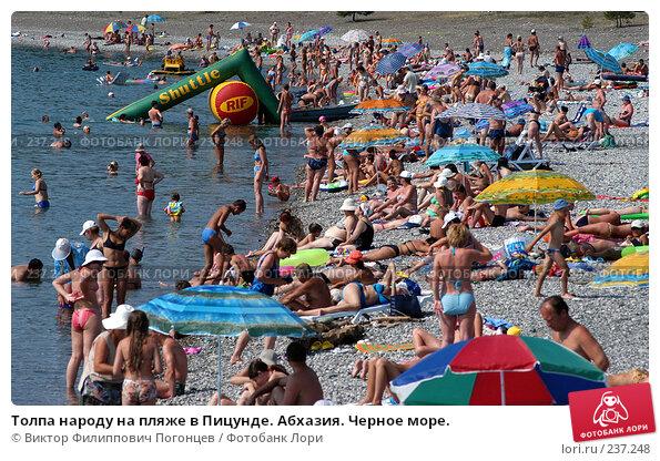Толпа народу на пляже в Пицунде. Абхазия. Черное море., фото № 237248, снято 23 июля 2005 г. (c) Виктор Филиппович Погонцев / Фотобанк Лори
