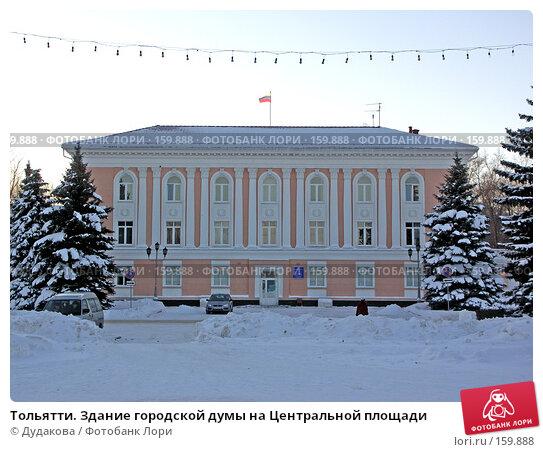 Тольятти. Здание городской думы на Центральной площади, фото № 159888, снято 23 декабря 2007 г. (c) Дудакова / Фотобанк Лори