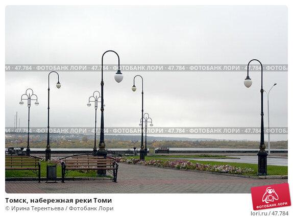 Купить «Томск, набережная реки Томи», эксклюзивное фото № 47784, снято 4 октября 2005 г. (c) Ирина Терентьева / Фотобанк Лори