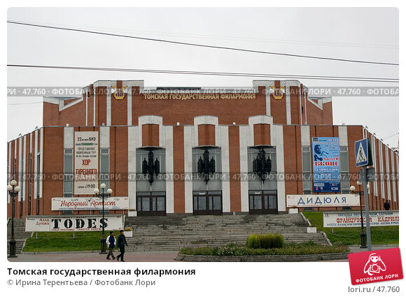 Томская государственная филармония, эксклюзивное фото № 47760, снято 4 октября 2005 г. (c) Ирина Терентьева / Фотобанк Лори