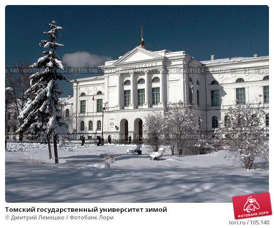 Томский Государственный Университет зимой, фото № 105140, снято 25 февраля 2017 г. (c) Дмитрий Лемешко / Фотобанк Лори
