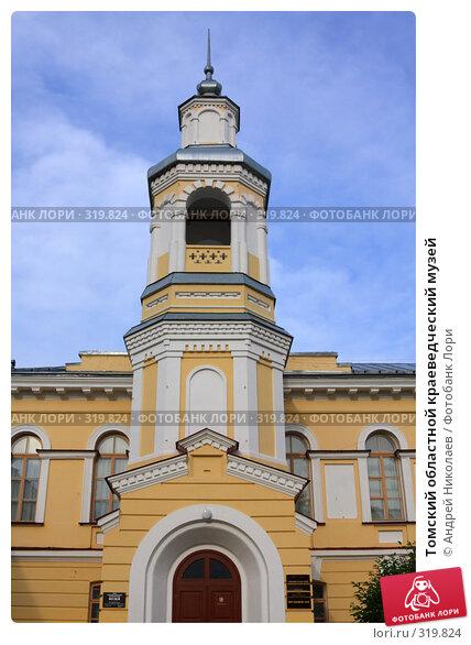 Томский областной краеведческий музей, фото № 319824, снято 3 июня 2008 г. (c) Андрей Николаев / Фотобанк Лори