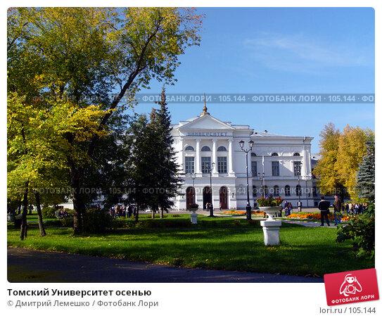 Томский Университет осенью, фото № 105144, снято 22 октября 2016 г. (c) Дмитрий Лемешко / Фотобанк Лори