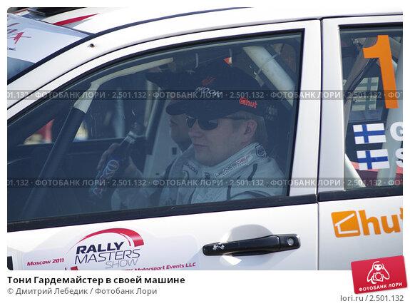 Тони Гардемайстер в своей машине (2011 год). Редакционное фото, фотограф Дмитрий Лебедик / Фотобанк Лори