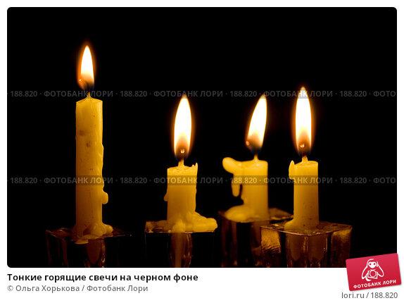 Купить «Тонкие горящие свечи на черном фоне», фото № 188820, снято 20 декабря 2007 г. (c) Ольга Хорькова / Фотобанк Лори