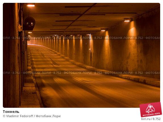 Тоннель, фото № 8752, снято 5 сентября 2006 г. (c) Vladimir Fedoroff / Фотобанк Лори