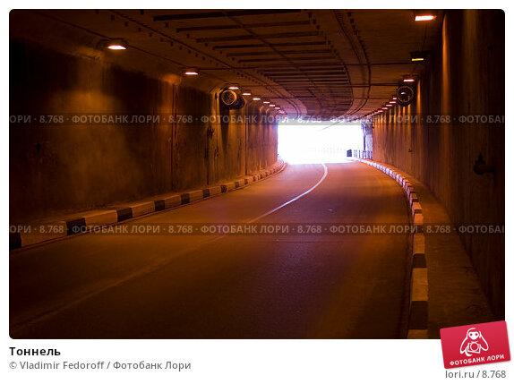 Тоннель, фото № 8768, снято 5 сентября 2006 г. (c) Vladimir Fedoroff / Фотобанк Лори