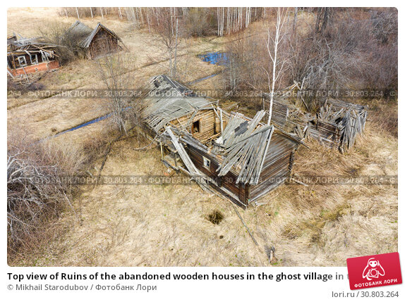 Купить «Top view of Ruins of the abandoned wooden houses in the ghost village in the European North of Russia, Kirov Region», фото № 30803264, снято 11 декабря 2019 г. (c) Mikhail Starodubov / Фотобанк Лори