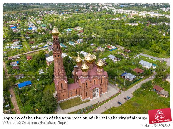 Top view of the Church of the Resurrection of Christ in the city of Vichuga, Ivanovo region, Russia. Стоковое фото, фотограф Валерий Смирнов / Фотобанк Лори