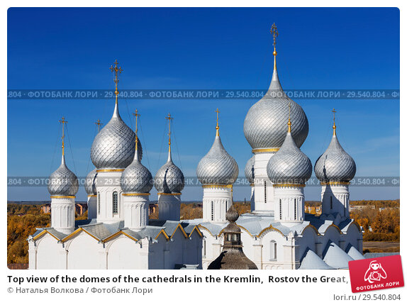 Купить «Top view of the domes of the cathedrals in the Kremlin,  Rostov the Great, Russia», фото № 29540804, снято 23 сентября 2015 г. (c) Наталья Волкова / Фотобанк Лори