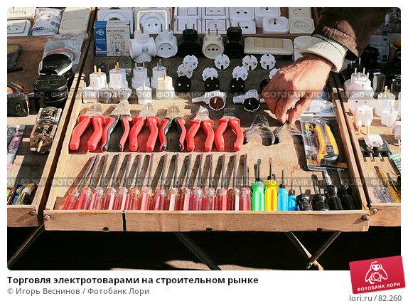 Торговля электротоварами на строительном рынке, фото № 82260, снято 11 сентября 2007 г. (c) Игорь Веснинов / Фотобанк Лори