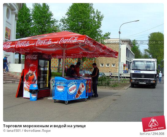 Торговля мороженым и водой на улице, эксклюзивное фото № 294008, снято 1 мая 2008 г. (c) lana1501 / Фотобанк Лори