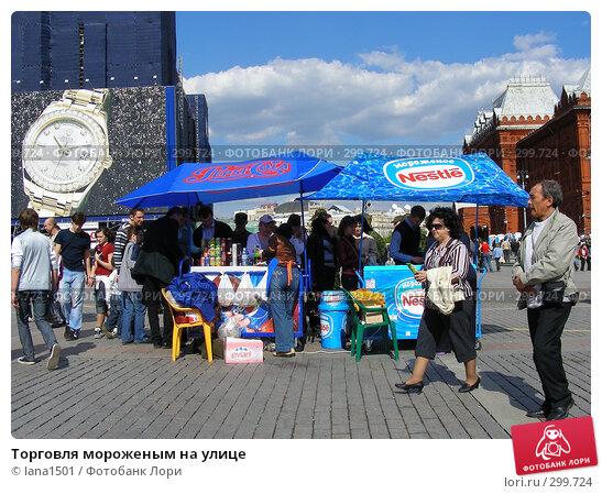 Торговля мороженым на улице, эксклюзивное фото № 299724, снято 27 апреля 2008 г. (c) lana1501 / Фотобанк Лори