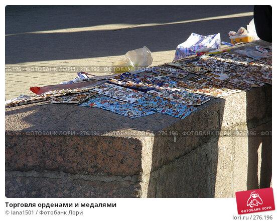 Торговля орденами и медалями, эксклюзивное фото № 276196, снято 4 мая 2008 г. (c) lana1501 / Фотобанк Лори