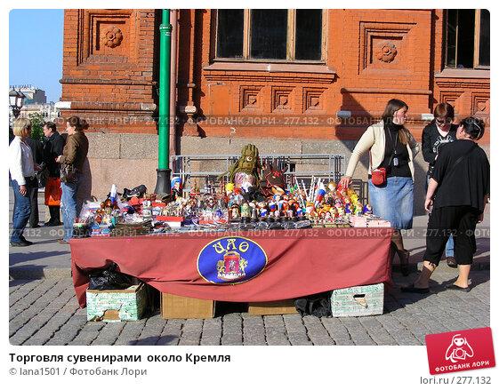 Торговля сувенирами  около Кремля, эксклюзивное фото № 277132, снято 4 мая 2008 г. (c) lana1501 / Фотобанк Лори
