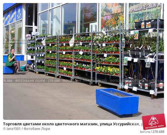 Торговля цветами около цветочного магазин, улица Уссурийская, район Гольяново, Москва, эксклюзивное фото № 278688, снято 1 мая 2008 г. (c) lana1501 / Фотобанк Лори