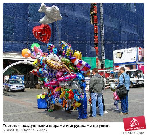 Торговля воздушными шарами и игрушками на улице, эксклюзивное фото № 272984, снято 2 мая 2008 г. (c) lana1501 / Фотобанк Лори