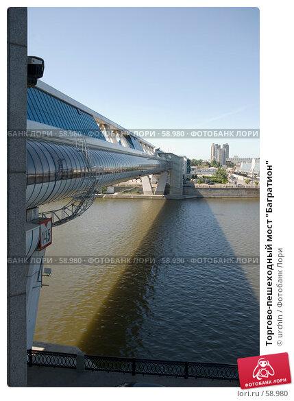 "Торгово-пешеходный мост ""Багратион"", фото № 58980, снято 3 июня 2007 г. (c) urchin / Фотобанк Лори"