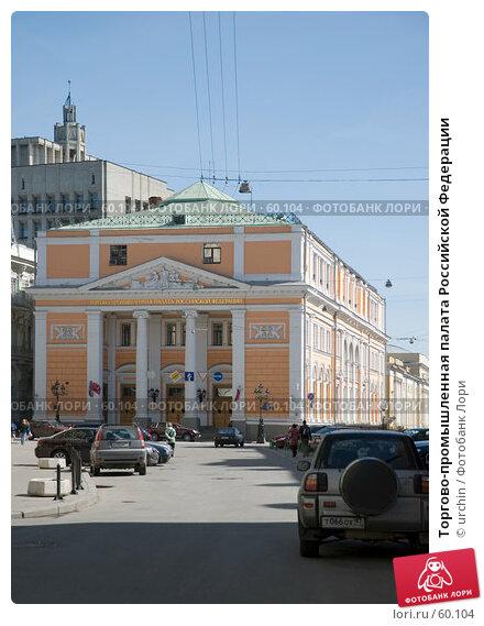 Торгово-промышленная палата Российской Федерации, фото № 60104, снято 6 мая 2007 г. (c) urchin / Фотобанк Лори