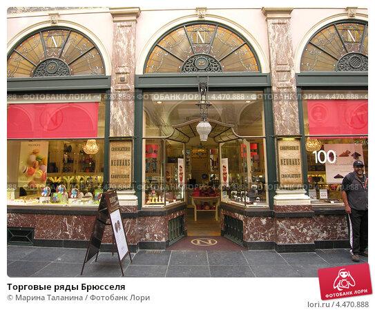 Торговые ряды Брюсселя (2012 год). Редакционное фото, фотограф Марина Таланина / Фотобанк Лори