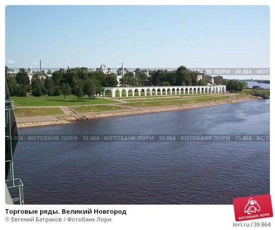 Купить «Торговые ряды. Великий Новгород», фото № 39864, снято 21 июля 2003 г. (c) Евгений Батраков / Фотобанк Лори