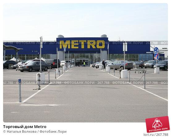 Торговый дом Metro, эксклюзивное фото № 267788, снято 30 апреля 2008 г. (c) Наталья Волкова / Фотобанк Лори