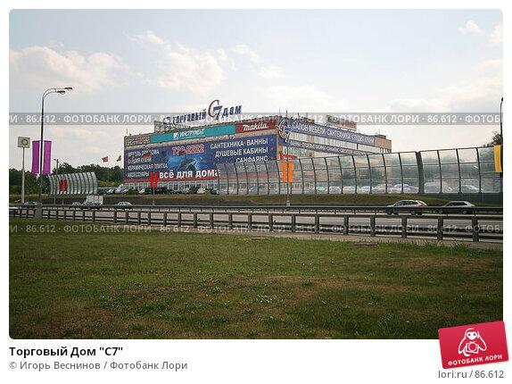 """Торговый Дом """"С7"""", фото № 86612, снято 25 августа 2007 г. (c) Игорь Веснинов / Фотобанк Лори"""