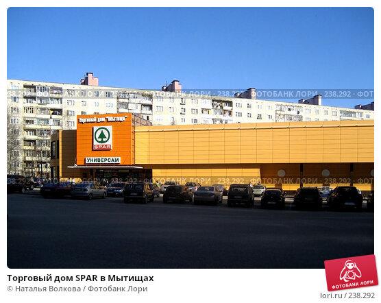 Торговый дом SPAR в Мытищах, эксклюзивное фото № 238292, снято 31 марта 2008 г. (c) Наталья Волкова / Фотобанк Лори