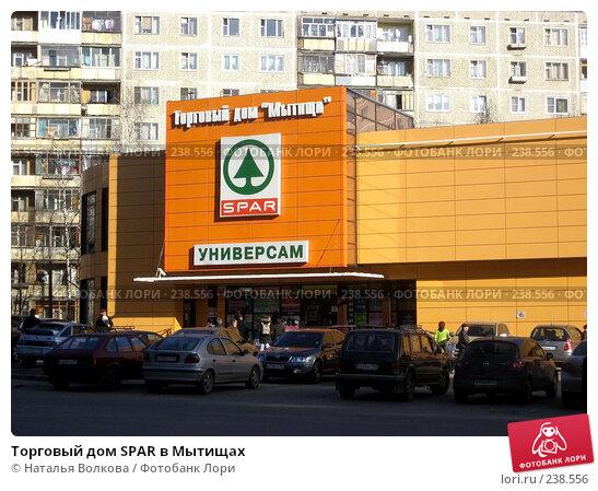 Торговый дом SPAR в Мытищах, эксклюзивное фото № 238556, снято 31 марта 2008 г. (c) Наталья Волкова / Фотобанк Лори
